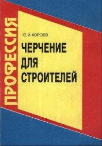 Черчение для строителей (учебник по черчению для строителей и архитекторов)