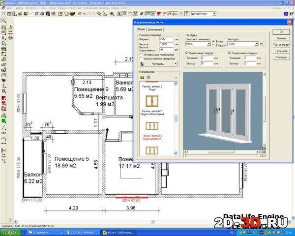 Бесплатные программы для проектирования вентиляции.